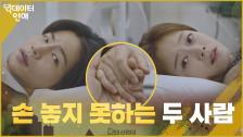 차마 손 놓지 못하는 송재림X전소민