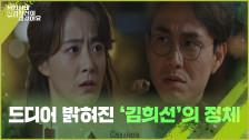 '내 아내는 김희선이다' ′김희선′의 정체 커밍아웃!