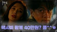 왕복 40만원 대박 손님 진소연에 정상훈 교대 포기! 달려달려↖?(ft.깨알재롱)