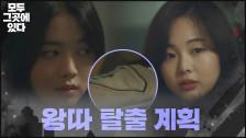 """""""그렇게 살아...바꿔서!"""" 왕따 수연을 달라지게 할 금새록의 계획"""