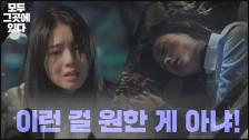 """""""나는 이런 걸 원한 게 아니야"""" 폭주하는 정연 앞에 나타난 수연의 절규"""