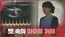 우리 콩이♡ 뱃 속 아이를 위해 결심한 유다인! #퇴사_각
