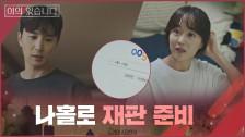 꿋꿋하게 나홀로 재판 준비하는 유다인(ft. 걸림돌 남편-_-)