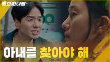 [통화권이탈 예고] 남편이 아내를 미친 듯이 찾는 이유?! #불륜_발각_직전?!