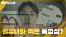 ♨?폭망♨ 김태훈, 불륜녀와 찍은 동영상을 아내에게 보내버렸다...설상가상 통신장애까지!?