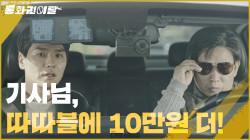 다급한 김태훈, 따따블에 10만원 더! 기사님 달려달려~ 목적지까지 8초컷v