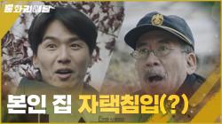 도어락 고장! 본인 집 자택 침입(?)하다 딱 걸린 김태훈!