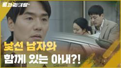 낯선 남자와 함께 있는 윤진서에 김태훈 ★대혼돈★