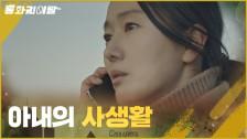 [통화권이탈 엔딩] ★입틀막 반전★ 바람난 김태훈은 1도 몰랐던 윤진서의 사생활ㄷㄷ