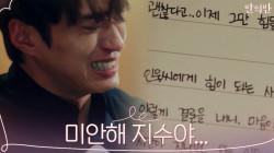 뒤늦게 전해진 박주현의 진심에 오열하는 김성규 #찐사랑