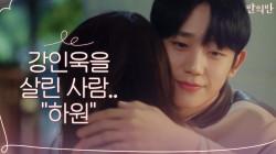 김성규 용서한 정해인, 채수빈 품에서 #힐링ing