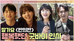 [최종화 메이킹] 정해인x채수빈x이하나x김성규 마지막 인사♥ 잘가요 <반의반>