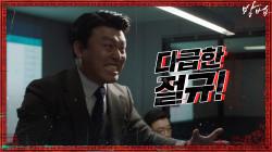 """""""내 이름 내려!"""" 다급해진 김민재의 절규 #함정_수사_성공!"""