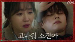[희망 엔딩] '혼자 짊어지지 마' 의식불명 정지소, 엄지원은 포기 안 해!