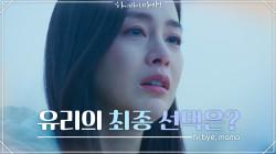 [16화 예고] 49일이 끝나는 날, 김태희의 마지막 선택은?