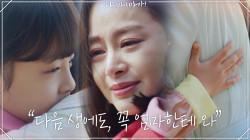 """""""다음 생에도, 꼭 엄마한테 와"""" 서우진을 향한 김태희의 한없이 깊은 사랑"""