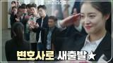 경찰직 내려놓은 이세영, 변호사로 새출발★(우리 선미 꽃길만 걸어~)