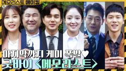 [메이킹] 배우들의 마지막 인사♥ 끝장케미 <메모리스트> 굿바이