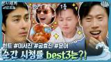 순간 시청률 best3는?! 힌트 #이서진 #폭풍감탄 #공효진 #빵터짐 #문어