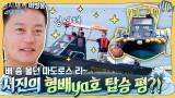 [미방분] 배 좀 몰던 서진의 형배ya호 탑승 평?! 좀 다른 유해진-이서진의 운전 스타일