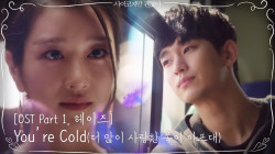 [OST part1 미리듣기] 헤이즈 - You're Cold (더 많이 사랑한 쪽이 아프대)