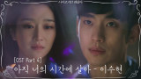 [OST part4 미리듣기] 이수현 - 아직 너의 시간에 살아