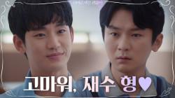 """재수 존재 소중해♡ 강기둥, 김수현 """"형"""" 소리에 심쿵"""