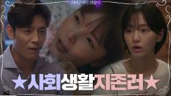 [입틀막반전] 박진주에 완벽히 속은 김주헌x박규영 feat. 우??