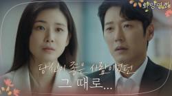 좋은 사람이었던 그 때로 돌아와줘...전남편 김영훈 향한 이보영의 마지막 부탁!