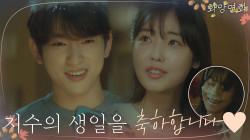 박진영이 준비한 서프라이즈~ 하나 뿐인 내 사랑 전소니♡ 생일축하합니다?