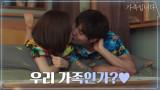 """""""우리 가족인가?"""" 뽀뽀 주고 받는 한예리♥?김지석 (설렌다 설레!!)"""