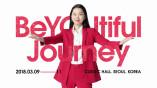 [겟잇뷰티콘] 얼리버드 티켓 오픈 BeYoutiful JOURNEY에 초대합니다!