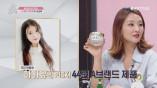 이효리, 아이유가 픽한 바디로션! 스타들의 애정템♥