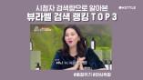 [스페셜] 시청자 검색량으로 본 뷰라벨 검색 랭킹 TOP3