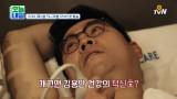 김용만의 유방 검사 결과는..? (동공지진)