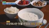 박명수 극찬! 양양에서 먹는 ′초당 순두부′ 꿀맛♥