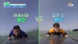 '허세서퍼' 용만 vs '젊은피' 형탁의 서핑 대결!