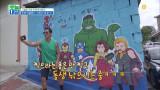 민화 벽화 마을에서 ′세마리 용 찾기′ 미션을?!