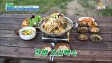 비주얼도, 맛도, 건강에도 최고! ′한방 오리백숙′