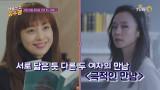 [예고] 세상 밖으로 나온 두 여자! 강단이, 김혜경의 홀로서기가 시작된다! <로맨스는 별책부록> <굿와이프>