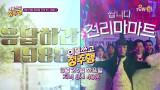 채널 고정! 16분작 <쌉니다 천리마마트> & <응답하라 1988>