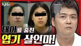 ♨분노주의♨ 태아를 훔친 엽기 살인마 모녀! [사이코지만 안 괜찮아 19]