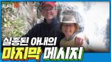 (감동주의) 실종된 아내가 남긴 마지막 메세지, XOXO [집으로 돌아와 줘 실종 19]