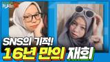 SNS의 순기능? 16년 만에 만난 쌍둥이 소녀들! [집으로 돌아와 줘 실종 19]