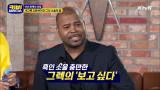 흑인 소울 그렉의 ′보고 싶다′와 아들세윤의 ′헬로′