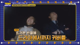 [5회선공개] 김비서가 왜 거기서가 나와? 김비서도 커버한 노리액션 영상?