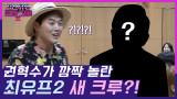 <최신유행프로그램2>의 숨겨진 출연자?!??? (ft. 왕년_핵인싸)