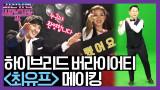 최신유행예감?! <최신유행프로그램2> 티저 촬영 메이킹