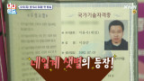 [티저] 네일 아티스트로 변신한 이상준의 나나랜드!