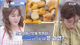 나나랜더 지숙X아영의 신박한 시그니처 떡볶이